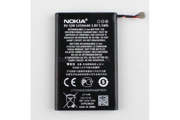 Фирменная аккумуляторная батарея 1450mAh BV-5JW на телефон Nokia N9/N9-00/Lumia 800/800C + инструменты для вскрытия + гарантия