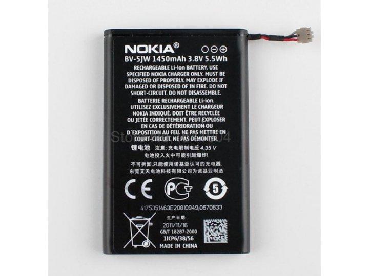 Фирменная аккумуляторная батарея 1450mAh BV-5JW на телефон Nokia N9/N9-00/Lumia 800/800C + инструменты для вск..