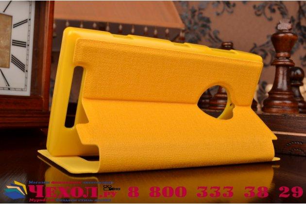 Фирменный чехол-книжка для Nokia Lumia 830 желтый с окошком для входящих вызовов и свайпом водоотталкивающий