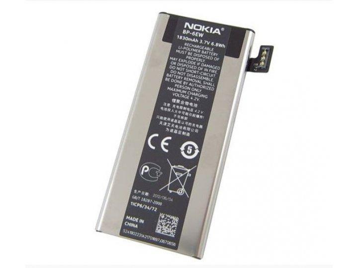Фирменная аккумуляторная батарея BP-6EW 1830mAh на телефон Nokia Lumia 900+ инструменты для вскрытия + гаранти..