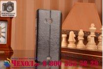 Фирменный чехол-книжка из качественной водоотталкивающей импортной кожи на жёсткой металлической основе для Microsoft Nokia Lumia 535 черный