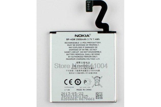 Фирменная аккумуляторная батарея 2000mah BP-4GW на телефон Nokia Lumia 920 + инструменты для вскрытия + гарантия