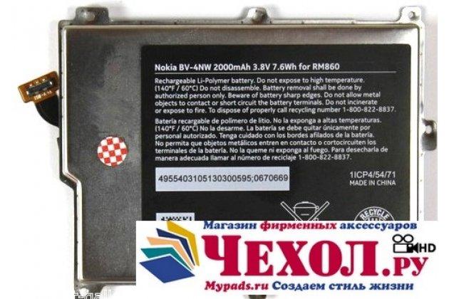 Фирменная аккумуляторная батарея 2000mah BV-4NW на телефон Nokia Lumia 928+ инструменты для вскрытия + гарантия