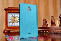 Фирменный чехол-книжка из качественной импортной кожи для Nokia X2 Dual sim бирюзовый