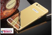"""Фирменная металлическая задняя панель-крышка-накладка из тончайшего облегченного авиационного алюминия для OPPO R1L""""  золотая"""
