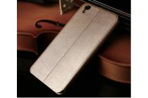 """Фирменный чехол-книжка водоотталкивающий с мульти-подставкой на жёсткой металлической основе для Oppo R9""""  золотой"""