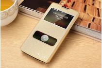 """Фирменный чехол-книжка для Oppo R831S/R831K"""" золотой с окошком для входящих вызовов и свайпом водоотталкивающий"""