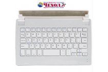 Фирменная оригинальная съемная клавиатура/док-станция для планшета Onda V80 Plus/ Onda V820W CH/ Onda V820W 32Gb белого цвета + гарантия + русские клавиши