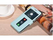 Фирменный чехол-книжка для OnePlus 3T мятный с окошком для входящих вызовов и свайпом водоотталкивающий..
