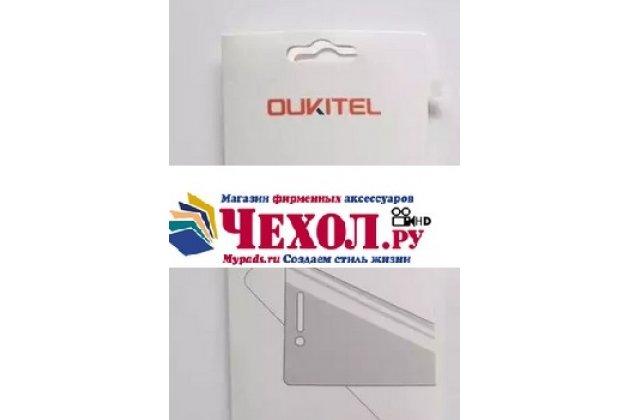 Фирменное защитное закалённое противоударное стекло премиум-класса из качественного японского материала с олеофобным покрытием для  Oukitel U8