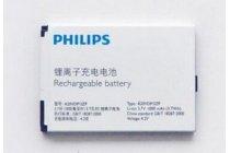 Фирменная аккумуляторная батарея 1000mah на телефон Philips X332/F533 + гарантия