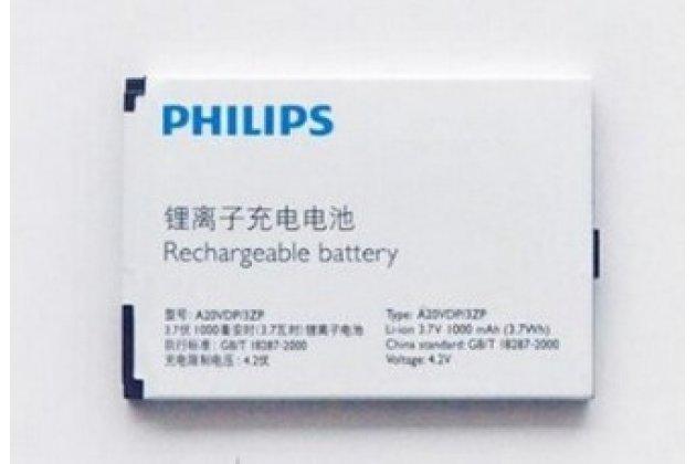 Фирменная аккумуляторная батарея A20VDP/3ZP 1000mah на телефон Philips X332/F533 + гарантия