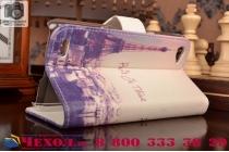"""Фирменный уникальный необычный чехол-подставка с визитницей кармашком для Philips Xenium W6610  """"тематика Франция"""""""