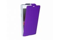 Фирменный оригинальный вертикальный откидной чехол-флип для Philips Xenium W6618  из качественной импортной кожи фиолетовый