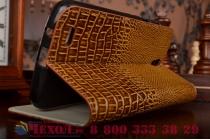 Фирменный роскошный эксклюзивный чехол с объёмным 3D изображением кожи крокодила коричневый для Philips Xenium V387 . Только в нашем магазине. Количество ограничено