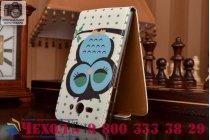 """Фирменный вертикальный откидной чехол-флип для Philips S388 """"тематика Сова"""""""