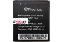 "Фирменная аккумуляторная батарея 3.7V 2000mAh 7.4Wh на телефон Prestigio MultiPhone PAP 4505 DUO 4.5"" + инструменты для вскрытия + гарантия"