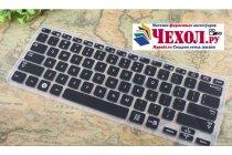 Фирменная оригинальная съемная силиконовая накладка на клавиатуру для планшета Samsung ATIV Smart PC XE500T1C черная