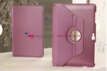 Чехол для Samsung Ativ Smart PC XE500T1C поворотный фиолетовый кожаный