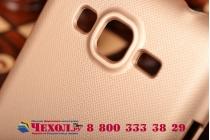 Фирменная задняя панель-крышка-накладка из тончайшего и прочного пластика для Samsung Galaxy Grand Prime SM-G530H золотая