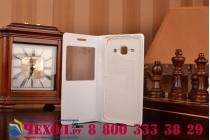 Фирменный чехол-книжка для Samsung Galaxy J1 SM-J100H/F/DS с функцией умного окна(входящие вызовы, фонарик, плеер, включение камеры) белый