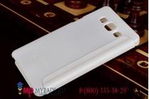 Фирменный чехол-книжка для Samsung Galaxy A5 с функцией умного окна(входящие вызовы, фонарик, плеер, включение камеры) белый