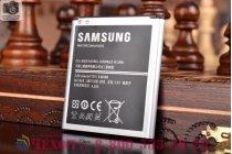 Фирменная аккумуляторная батарея 2600mAh EB-B220AC на телефон Samsung Galaxy Grand 2 SM-G7102/G7105 + гарантия