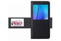 """Фирменный оригинальный чехол-книжка для Samsung Galaxy Note 7 SM-N930F 5.7"""" черный с окошком для входящих вызовов водоотталкивающий"""