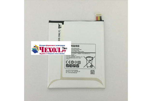 Фирменная аккумуляторная батарея  4200 mah EB-BT355ABE на планшет Samsung Galaxy Tab A 8.0 SM-T350/T351/T355 + инструменты для вскрытия + гарантия