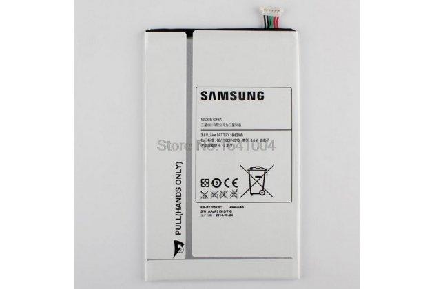 Фирменная аккумуляторная батарея  4900mah EB-BT705FBC на планшет Samsung Galaxy Tab S 8.4 SM-T700/T705 + инструменты для вскрытия + гарантия