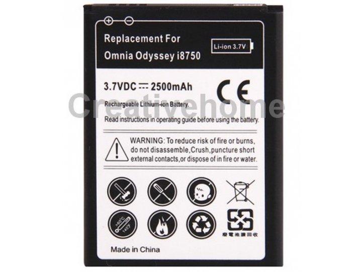 Усиленная батарея-аккумулятор большой повышенной ёмкости 2500mAh для телефона Samsung Ativ S GT-i8750 + гарант..