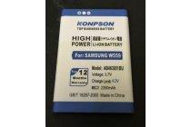 Усиленная батарея-аккумулятор большой ёмкости 2350mAh для телефона Samsung Corby S3650 + гарантия