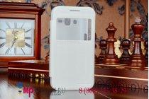 Фирменный оригинальный чехол-книжка для Samsung GALAXY Core Prime SM-G360H белый кожаный с окошком для входящих вызовов