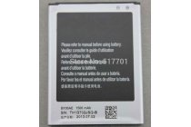 Фирменная аккумуляторная батарея B100AE 1500mah на телефон Samsung Galaxy Ace 4 Lite SM-G313H + гарантия