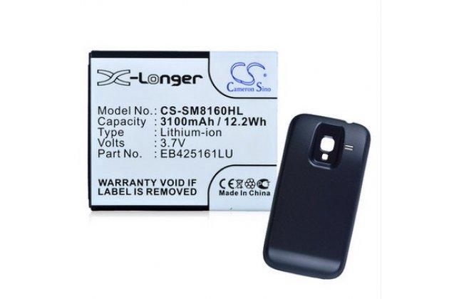 Усиленная батарея-аккумулятор большой повышенной ёмкости 3100mAh для телефона Samsung Galaxy Ace 2 GT-I8160  + задняя крышка в комплекте черная + гарантия