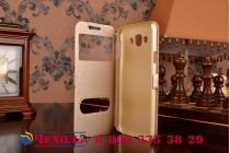 Фирменный чехол-книжка для Samsung Galaxy E7 золотой с окошком для входящих вызовов и свайпом водоотталкивающий