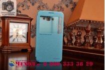 Фирменный оригинальный чехол-книжка для Samsung Galaxy E7 голубой кожаный с окошком для входящих вызовов