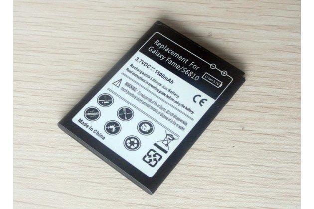 Фирменная аккумуляторная батарея 1500mah на телефон Samsung Galaxy Fame GT-S6810 + гарантия
