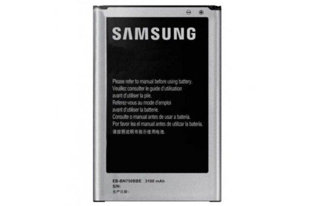 Фирменная аккумуляторная батарея 3100mAh BN750BBE на телефон  Samsung Galaxy Note 3 Neo SM-N750/SM-N7505 + гарантия