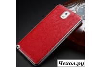 Фирменная роскошная элитная премиальная задняя панель-крышка на металлической основе обтянутая импортной кожей для Samsung Galaxy Note 3 королевский красный