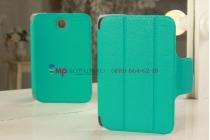 Ультра-тонкий легкий чехол-книжка для Samsung Galaxy Note 8.0 N5100/N5110 SLIM бирюзовый кожаный