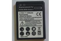 Усиленная батарея-аккумулятор большой ёмкости 1550mah  для телефона Samsung Galaxy Pocket GT-S5300 / 5310 / 5315 + гарантия