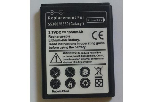 Усиленная батарея-аккумулятор большой повышенной ёмкости 1550mah  для телефона Samsung Galaxy Pocket GT-S5300 / 5310 / 5315 + гарантия