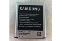 Фирменная аккумуляторная батарея 2100mah EB-L1H2LLU на телефон  Samsung Galaxy Premier GT-i9260 + гарантия