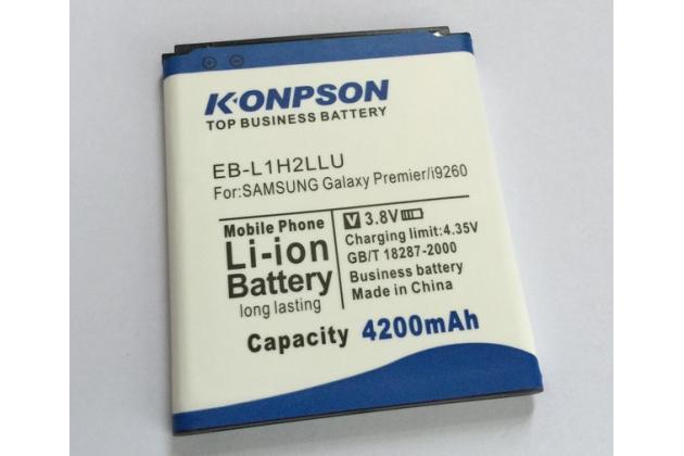 Усиленная батарея-аккумулятор EB-L1H2LLU большой повышенной ёмкости 4800mah  для телефона Samsung Galaxy Premier GT-i9260 + гарантия