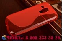 Фирменная ультра-тонкая полимерная из мягкого качественного силикона задняя панель-чехол-накладка для Samsung Galaxy S Duos GT-S7562 красная
