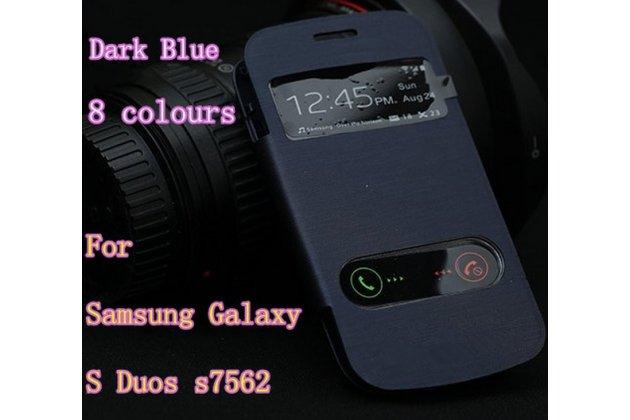 Фирменный чехол-книжка для Samsung Galaxy S Duos GT-S7562 синий кожаный с окошком для входящих вызовов