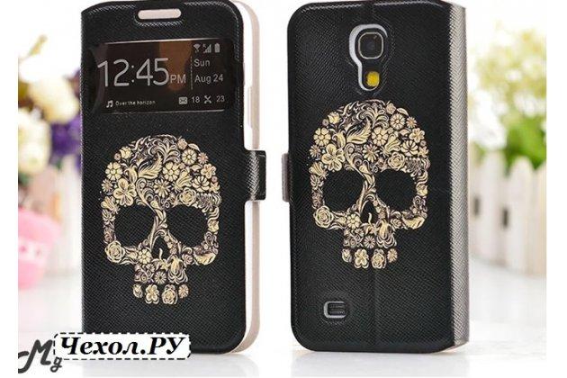 Фирменный чехол-книжка с безумно красивым расписным рисунком черепа на Samsung Galaxy S4 Mini GT-I9190/Duos GT-I9192 с окошком для звонков