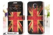 "Фирменный чехол-книжка с рисунком на тему ""Ретро Британский флаг"" на Samsung Galaxy S4 Mini GT-I9190/Duos GT-I9192 с окошком для звонков"
