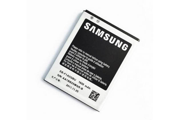 Фирменная аккумуляторная батарея 1650mah EB-F1A2GBU на телефон  Samsung Galaxy S2 / S2 Plus GT-i9100/i9105 + гарантия